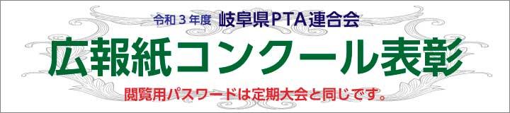 広報誌コンクール表彰