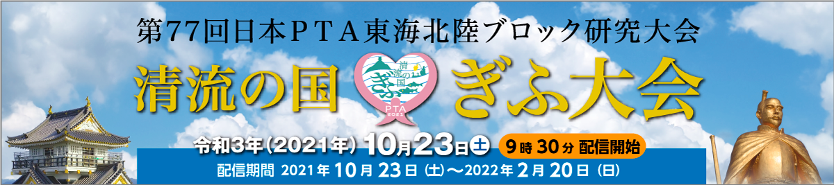 第77回日本PTA東海北陸ブロック研究大会・清流の国ぎふ大会