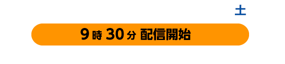 令和3年(2021年)10月23日(土)