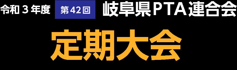 令和3年度 第42回岐阜県PTA連合会 定期大会